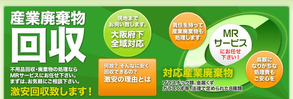 大阪の不用品回収・パソコン回収のMRサービス