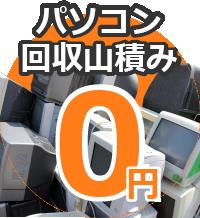 パソコン回収山積み