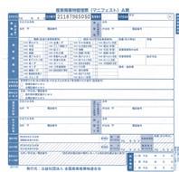 産業廃棄物管理票(マニフェスト)
