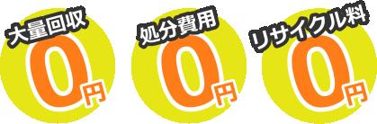 大量回収0円 処分費用0円 リサイクル料0円