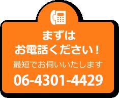 まずはお電話ください! 最短でお伺いいたします 06-6784-1555